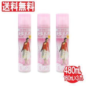 衣類の静電気防止スプレー 3本セット 480ml(160ml×3本) 衣類 スプレー 静電気 ホコリ 花粉 無香料 送料無料|わごんせる