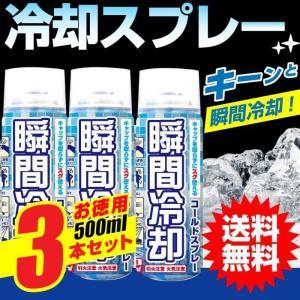 コールドスプレー お徳用500ml  3本セット 冷却スプレー 冷却グッズ セール sale 特価 ...