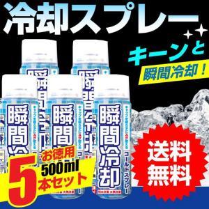 コールドスプレー お徳用500ml  5本セット 冷却スプレー 冷却グッズ セール sale 特価 ...