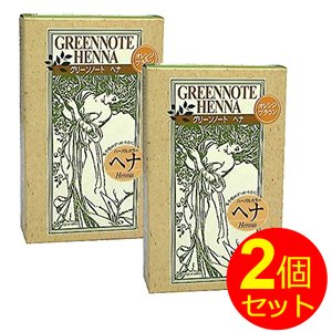 ヘナ 天然白髪染め ヘアカラー グリーンノートヘナ オレンジブラウン (100g) 2個セット メール便で送料無料|wagonsale