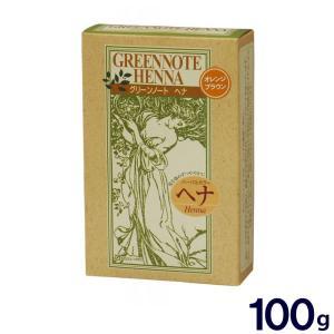 ヘナ 天然白髪染め ヘアカラー グリーンノートヘナ オレンジブラウン (100g) メール便で送料無料|wagonsale