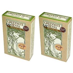 ヘナ 天然白髪染め ヘアカラー グリーンノートヘナ ナチュラルブラウン (100g) 2個セット メール便で送料無料|wagonsale