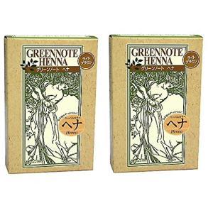 ヘナ 天然白髪染め ヘアカラー グリーンノートヘナ ライトブラウン (100g) 2個セット メール便で送料無料|wagonsale
