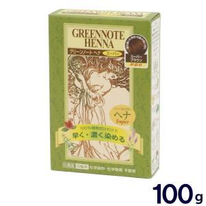 ヘナ 天然白髪染め ヘアカラー グリーンノートヘナ スーパーブラウン (100g) メール便で送料無料|wagonsale