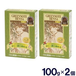 ヘナ 天然白髪染め ヘアカラー グリーンノートヘナ スーパーブラウン (100g) 2個セット メール便で送料無料|wagonsale