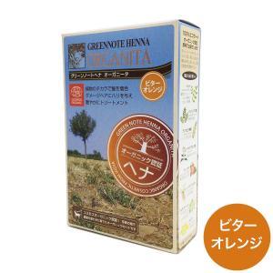 ヘナ 天然白髪染め ヘアカラー ヘナオーガニータ・ビターオレンジ (100g) メール便で送料無料|wagonsale