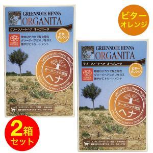 ヘナ 天然白髪染め ヘアカラー ヘナオーガニータ・ビターオレンジ (100g) 2箱セット メール便で送料無料|wagonsale