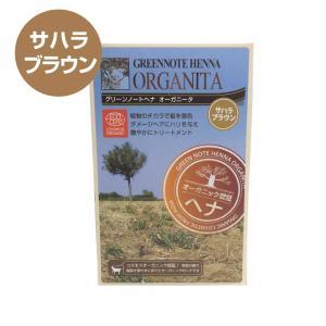 ヘナ 天然白髪染め ヘアカラー ヘナオーガニータ・サハラブラウン (100g) メール便で送料無料|wagonsale