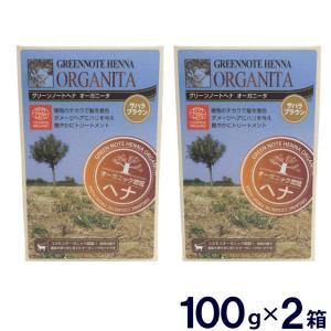 ヘナ 天然白髪染め ヘアカラー ヘナオーガニータ・サハラブラウン (100g) 2箱セット メール便で送料無料|wagonsale