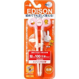 エジソンのお箸 (2歳頃から) 右 手用 ミッフィー ピンク|wagonsale