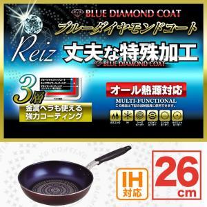 フライパン 26cm【IH対応】パール金属 キズに強い ブルーダイヤモンドコート 3層コーティング ガス対応 ライズ HB-317|wagonsale|02