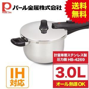 ■とっても軽い!パール金属の軽量単層ステンレス製圧力鍋 3.0L。 ■人気でお求めやすい価格の圧力鍋...
