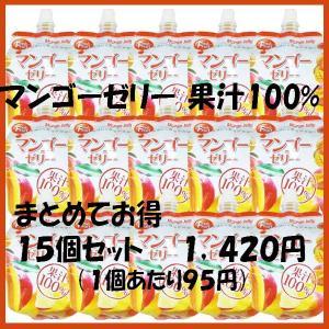 ゼリー マンゴーゼリー飲料果汁100%ゼリー 165g 15個セット