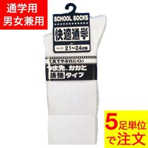 靴下 スクールソックス 白 21-24cm 【ご注文は5足単位でご注文ください】  (メンズ・レディ...
