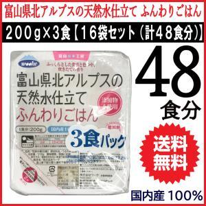 レトルトご飯 /ごはん 電子レンジ 簡単 ご飯/ごはん 200g×3食 16袋セット 計48食分|wagonsale