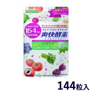 酵素 キレイ・スリム・ダイエット 爽快酵素 大容量タイプ 300mg×144粒「メール便で送料無料」|wagonsale