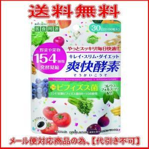 酵素 キレイ・スリム・ダイエット 爽快酵素 60粒「メール便で送料無料」|wagonsale