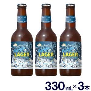 ビール クラフトビール ギフト お歳暮 お中元 氷河LAGER 北アルプスブルワリー 330mL 3...
