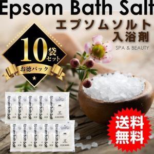 入浴剤 エプソム バスソルト×10袋セット 日本製 福袋「メール便で送料無料」|wagonsale