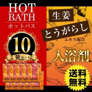 入浴剤 ホットバス 25g×10個セット 日本製 福袋 送料...