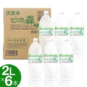 天然水 ミネラルウォーター ペットボトル 2L ×6本 四季の恵み 自然湧水 岐阜・養老 軟水 カルシウム ミネラル 2000ml 送料無料 わごんせる