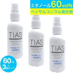 アルコール消毒液 TIAS 手指消毒スプレー 60mL 3本パック 携帯用 指定医薬部外品 塩化ベン...