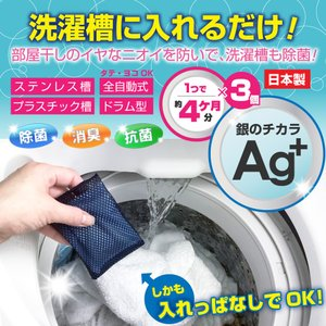 衣類と洗濯槽のW除菌Ag+ 3個入(約1年分)洗濯槽の除菌・抗菌・ニオイ・カビに 銀系無機抗菌剤 日本製 クリーナー 部屋干しに 送料無料 ポイント消化 大掃除|wagonsale|02