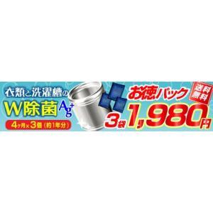 衣類と洗濯槽のW除菌Ag+ 3個入(約1年分)洗濯槽の除菌・抗菌・ニオイ・カビに 銀系無機抗菌剤 日本製 クリーナー 部屋干しに 送料無料 ポイント消化 大掃除|wagonsale|07
