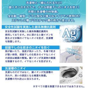 衣類と洗濯槽のW除菌Ag+ 3個入(約1年分)洗濯槽の除菌・抗菌・ニオイ・カビに 銀系無機抗菌剤 日本製 クリーナー 部屋干しに 送料無料 ポイント消化 大掃除|wagonsale|04