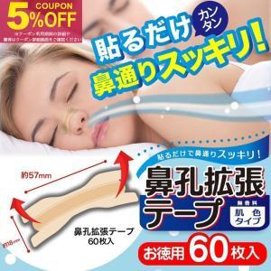 鼻腔拡張 テープ 鼻孔拡張 いびき 防止 肌色 鼻呼吸 鼻づまり 解消 日本製 お徳用 60枚入