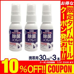 アルコール除菌スプレー 携帯用 30mL×3 ag 銀イオン配合  アルコール配合   日本製 送料...