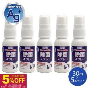 アルコール除菌スプレー 携帯用 30mL  ag 銀イオン配合  アルコール配合   日本製 送料無...