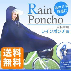 自転車用 レインコート レインポンチョ ポンチョ 雨具 レデ...
