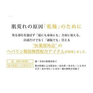 【医薬部外品】肌荒れ 肌あれ あせも 乾燥肌 薬用クリーム ヒルドプレミアム 50g ヘパリン 送料無料|wagonsale|02