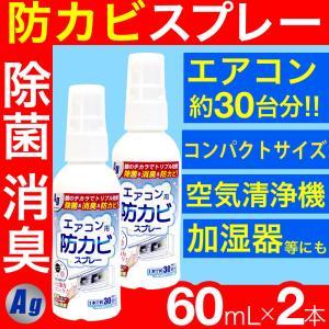 エアコン 掃除 スプレー エアコン用 防カビスプレーAg 銀イオン配合 60mL×2本 約30台分 ...