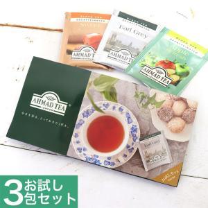 デカフェ 紅茶 ティーバッグ プチギフト ギフト 詰め合わせ お試し 3包セット カフェインレス ア...