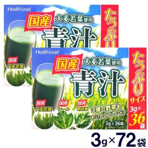青汁 ランキング 国産 大麦若葉 お徳用 大容量 3g×72袋セット|wagonsale