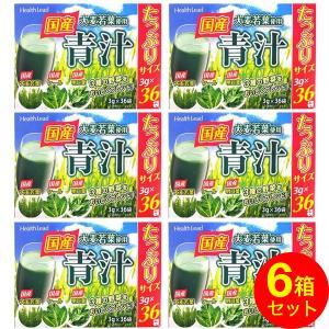 青汁 ランキング 国産 大麦若葉 お徳用 大容量 3g×36袋 6箱セット(計216袋) 1袋約27.2円|wagonsale