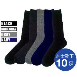 靴下 メンズ ビジネス ソックス 10足 セッ...の関連商品4