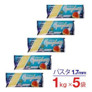 スパゲティ パスタ 1.7mm 【5kgセット】(1kg×5袋) 食品業務用にも( パスタ 輸入食材 輸入食品 激安 )