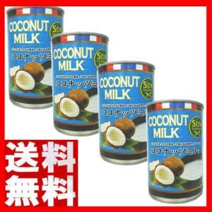 ココナッツミルク 400ml  4缶セット!ココナツミルク 缶 業務用にも最適