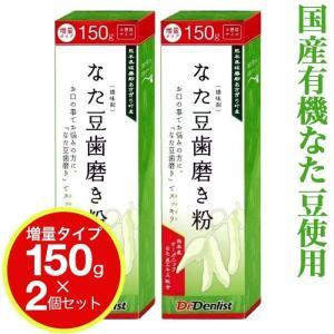 なた豆歯磨き粉 国産 130g 2個セットの商品画像