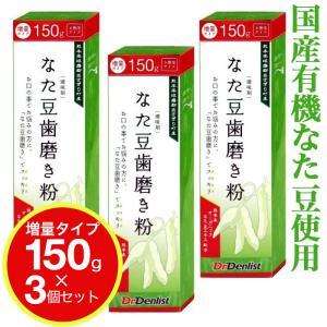 なた豆歯磨き粉 国産 130g 3個セット