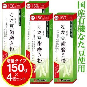 歯磨き粉 なた豆 国産 150g 4個セット|わごんせる
