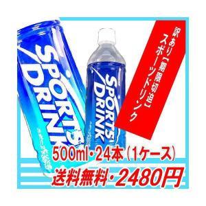 激安 訳あり スポーツドリンク ペットボトル500ml 24本セット(セール sale 特価 熱中症対策)