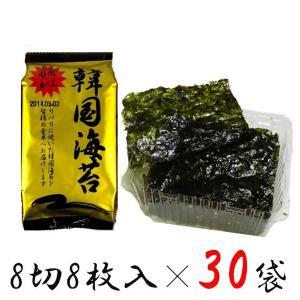 韓国のり 国内加工 韓国海苔 8切り×8枚×30袋 セット