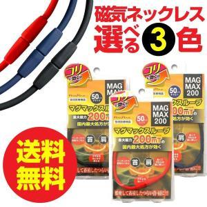 磁気ネックレス マグマックスループ 200 ブラック・レッド・ネイビー 選べる3色 50cm/45c...