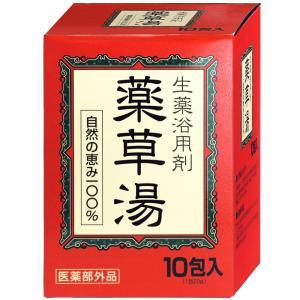 薬草湯 入浴剤 生薬浴用剤 10包入|wagonsale