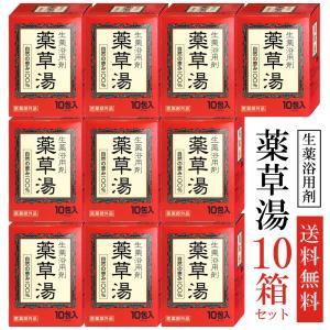 薬草湯 入浴剤 生薬浴用剤 10包入『10箱セット販売』|wagonsale