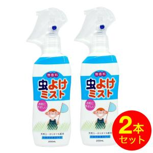 虫よけスプレー 虫よけミスト 200ml×2本セット 無香料 (6ヵ月以上の赤ちゃんに)日本製 蚊 ...
